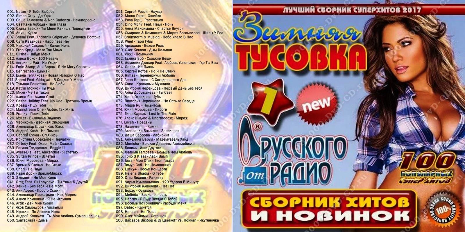 skachat-russkiy-pop-2017