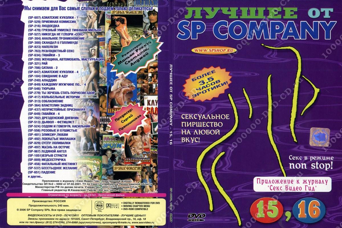 Sp company русские порно фильмы 130