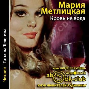 МАРИЯ МЕТЛИЦКАЯ АУДИО СКАЧАТЬ БЕСПЛАТНО
