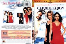Купить Сердцеедки (2D) в нашем интернет магазине dvd cd дисков 1000000-dvd-cd.ru