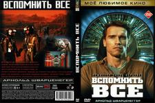 Купить Вспомнить всё (2D) в нашем интернет магазине dvd cd дисков 1000000-dvd-cd.ru