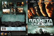 Купить Планета обезьян (2D) в нашем интернет магазине dvd cd дисков 1000000-dvd-cd.ru