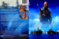 Купить Водный мир (2D) в нашем интернет магазине dvd cd дисков 1000000-dvd-cd.ru