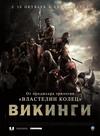Купить Викинги (2D) в нашем интернет магазине dvd cd дисков 1000000-dvd-cd.ru