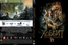 Купить Хоббит: Пустошь Смауга (3D) в нашем интернет магазине dvd cd дисков 1000000-dvd-cd.ru