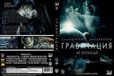 Купить Гравитация (3D) в нашем интернет магазине dvd cd дисков 1000000-dvd-cd.ru