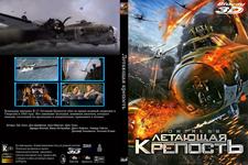 Купить Летающая крепость (3D) в нашем интернет магазине dvd cd дисков 1000000-dvd-cd.ru