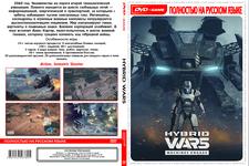 Купить Hybrid Wars - Deluxe Edition (2016) в нашем интернет магазине dvd cd дисков 1000000-dvd-cd.ru