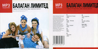 Купить Балаган Лимитед в нашем интернет магазине dvd cd дисков 1000000-dvd-cd.ru
