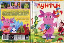 Купить Лунтик. 635 серий + новый сезон.  в нашем интернет магазине dvd cd дисков 1000000-dvd-cd.ru