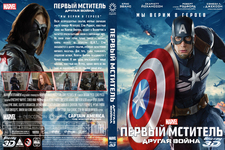 Купить Первый мститель: Другая война (3D) в нашем интернет магазине dvd cd дисков 1000000-dvd-cd.ru