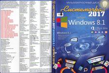 Купить Системочка 2017. Windows 8.1+Office 2016. Мультизагрузочный диск. в нашем интернет магазине dvd cd дисков 1000000-dvd-cd.ru