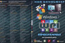 Купить Мой компьютер. Выпуск 1. 2017 Windows 7. Программы на каждый день.  в нашем интернет магазине dvd cd дисков 1000000-dvd-cd.ru