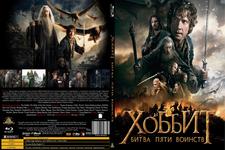 Купить Хоббит: Битва пяти воинств (3D) в нашем интернет магазине dvd cd дисков 1000000-dvd-cd.ru