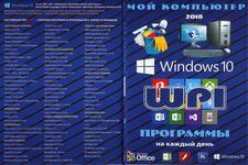 Купить Мой компьютер. Выпуск 3. 2018. Windows 10 в нашем интернет магазине dvd cd дисков 1000000-dvd-cd.ru