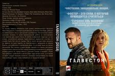 Купить Галвестон (2018) в нашем интернет магазине dvd cd дисков 1000000-dvd-cd.ru