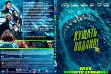 Купить Мег: Монстр глубины (2018) в нашем интернет магазине dvd cd дисков 1000000-dvd-cd.ru