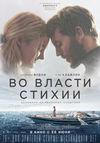 Купить Во власти стихии (2018) в нашем интернет магазине dvd cd дисков 1000000-dvd-cd.ru