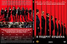 Купить 8 подруг Оушена (2018) в нашем интернет магазине dvd cd дисков 1000000-dvd-cd.ru