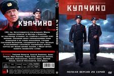 Купить КУПЧИНО (ПОЛНАЯ ВЕРСИЯ, 20 СЕРИЙ) (2018) в нашем интернет магазине dvd cd дисков 1000000-dvd-cd.ru