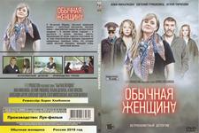 Купить ОБЫЧНАЯ ЖЕНЩИНА (ПОЛНАЯ ВЕРСИЯ, 9 СЕРИЙ) (2018) в нашем интернет магазине dvd cd дисков 1000000-dvd-cd.ru