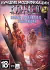 Купить S.T.A.L.K.E.R. Том34 - Новый Арсенал 6.0 Революция в нашем интернет магазине dvd cd дисков 1000000-dvd-cd.ru