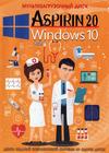 Купить Аспирин 2019: Windows 10 + WPI в нашем интернет магазине dvd cd дисков 1000000-dvd-cd.ru