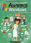 Купить Аспирин 2019: Windows XP + WPI в нашем интернет магазине dvd cd дисков 1000000-dvd-cd.ru