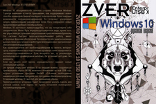 Купить Zver.DVD Windows 10 LTSB x64 + WPI в нашем интернет магазине dvd cd дисков 1000000-dvd-cd.ru