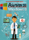 Купить Аспирин 2019: Windows 8.1 + WPI в нашем интернет магазине dvd cd дисков 1000000-dvd-cd.ru