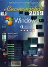 Купить Системочка 2019: Windows 7 + MS Office 2016 + Программы в нашем интернет магазине dvd cd дисков 1000000-dvd-cd.ru
