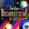 Купить Дискотека: Восьмидесятые (2019) MP3 в нашем интернет магазине dvd cd дисков 1000000-dvd-cd.ru