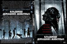 Купить Кладбище домашних животных (2019) в нашем интернет магазине dvd cd дисков 1000000-dvd-cd.ru