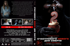 Купить Счастливого нового дня смерти (2019) в нашем интернет магазине dvd cd дисков 1000000-dvd-cd.ru