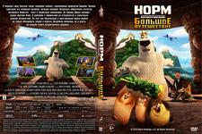 Купить Норм и Несокрушимые: Большое путешествие (2019) в нашем интернет магазине dvd cd дисков 1000000-dvd-cd.ru