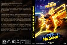 Купить Покемон. Детектив Пикачу (2019) в нашем интернет магазине dvd cd дисков 1000000-dvd-cd.ru
