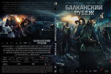 Купить Балканский рубеж (2019) в нашем интернет магазине dvd cd дисков 1000000-dvd-cd.ru
