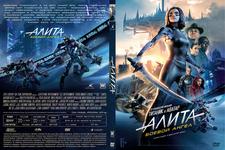 Купить Алита: Боевой ангел (2019) в нашем интернет магазине dvd cd дисков 1000000-dvd-cd.ru