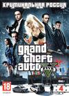 Купить GTA 5 КРИМИНАЛЬНАЯ РОССИЯ в нашем интернет магазине dvd cd дисков 1000000-dvd-cd.ru