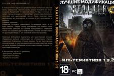 Купить S.T.A.L.K.E.R. Том40 АЛЬТЕРНАТИВА 1.3.2 в нашем интернет магазине dvd cd дисков 1000000-dvd-cd.ru