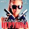 Купить Блатная Игрушка часть 2 (2019) MP3 в нашем интернет магазине dvd cd дисков 1000000-dvd-cd.ru