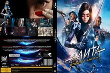 Купить Алита: Боевой ангел 2019 (3D) в нашем интернет магазине dvd cd дисков 1000000-dvd-cd.ru