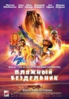Купить Пляжный бездельник 2019 (2D) в нашем интернет магазине dvd cd дисков 1000000-dvd-cd.ru