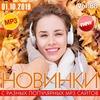 Купить Новинки С Разных Популярных MP3 Сайтов Vol.88 (2019) MP3 в нашем интернет магазине dvd cd дисков 1000000-dvd-cd.ru