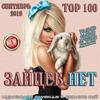 Купить Top 100 Зайцев.Нет Сентябрь (2019) MP3 в нашем интернет магазине dvd cd дисков 1000000-dvd-cd.ru