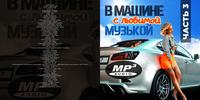Купить В Машине С Любимой Музыкой Vol.3 (2019) MP3 в нашем интернет магазине dvd cd дисков 1000000-dvd-cd.ru