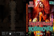 Купить Танцевальные Новиночки (2019) MP3 в нашем интернет магазине dvd cd дисков 1000000-dvd-cd.ru