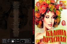 Купить Калина красная (2019) MP3 в нашем интернет магазине dvd cd дисков 1000000-dvd-cd.ru