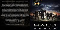 Купить Halo: Reach (2019) в нашем интернет магазине dvd cd дисков 1000000-dvd-cd.ru