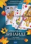 Купить СТРАСТИ ПО ЗИНАИДЕ (ПОЛНАЯ ВЕРСИЯ, 12 СЕРИЙ) в нашем интернет магазине dvd cd дисков 1000000-dvd-cd.ru